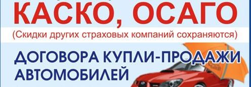 kasko_osago_2