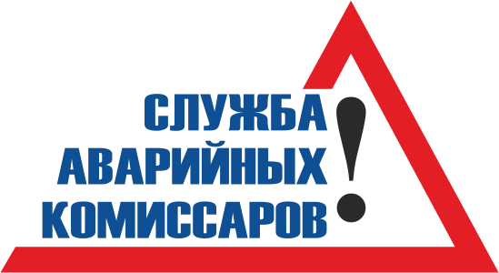 аварийные комиссары, служба аварийных комиссаров Хабаровске