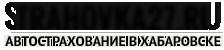 Техосмотр и страховка всех категорий в Хабаровске